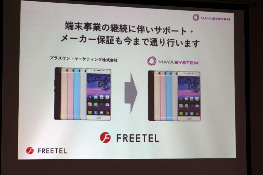 新生FREETELが「REI 2 Dual」と「Priori 5」を発表!本日予約開始