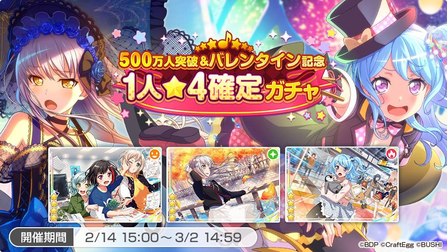 『バンドリ! ガールズバンドパーティ!』がユーザー数500万人を突破!記念の星4確定ガチャを開催!