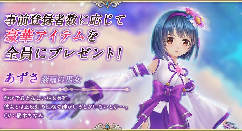 新作MMORPG『暁のエピカ  Union Brave 』の事前登録がスタート!SNSキャンペーンも開催!!