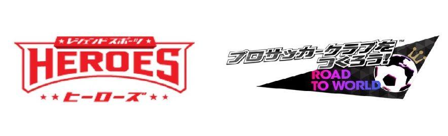 『サカつく』最新作がe Sportsテーマパーク「レジェンドスポーツヒーローズ」とコラボ!
