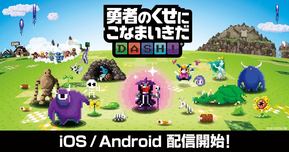 『勇者のくせにこなまいきだDASH!』が本日より配信開始!