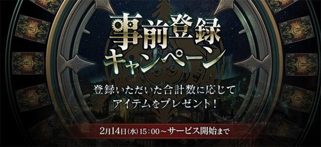 ガンホー新作はカードゲーム『クロノマギア』!公式サイトがオープン!
