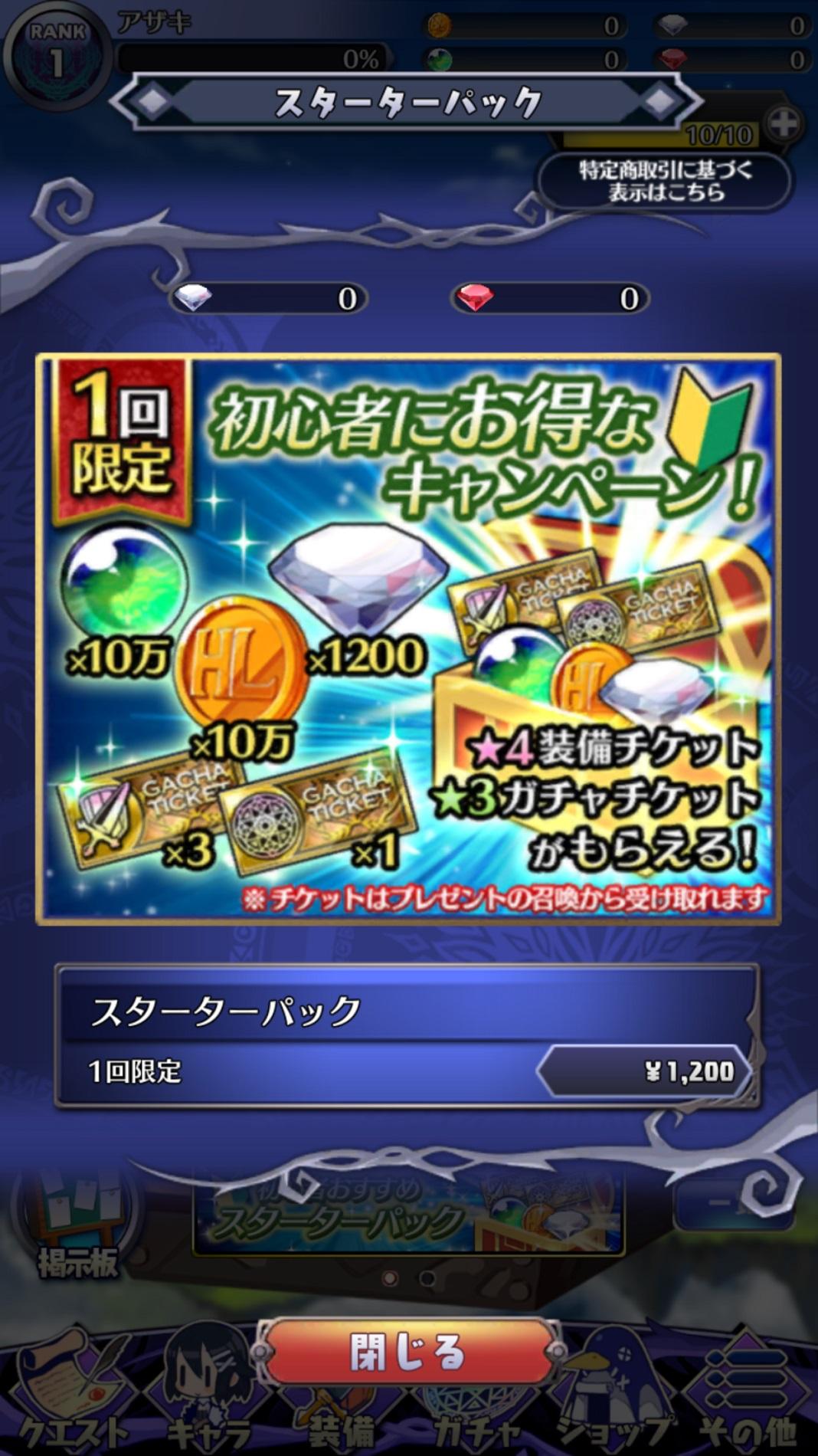 『魔界ウォーズ』iOS版も本日より配信スタート!!