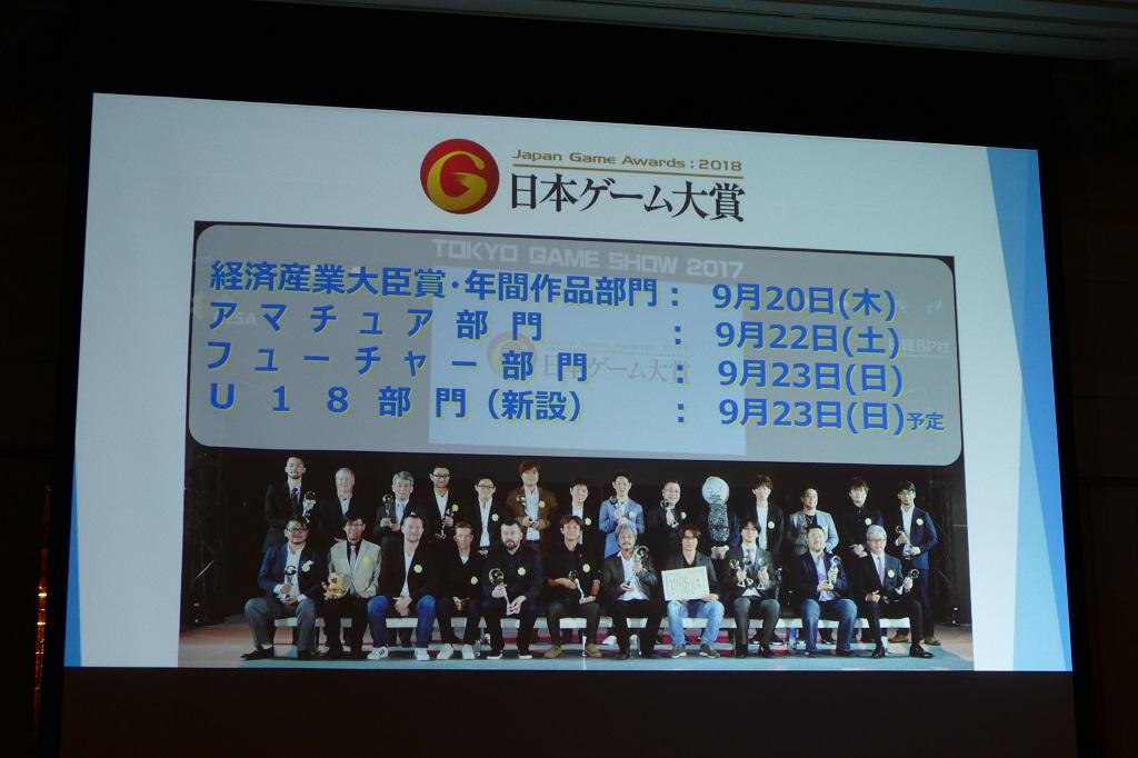 「東京ゲームショウ2018」JeSUとの連携でe Sportsエリア拡充が発表!