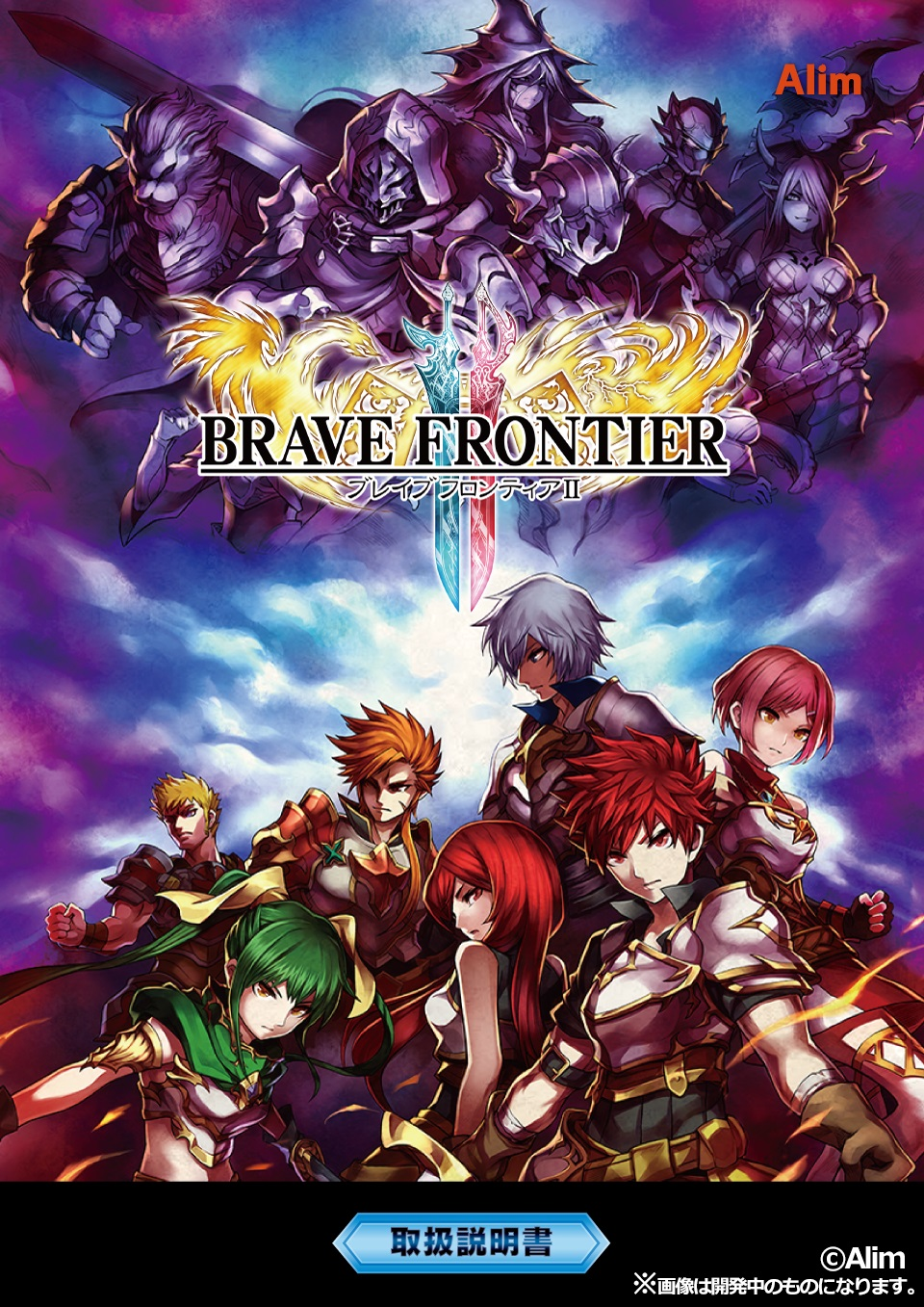 『ブレイブ フロンティア2』が配信開始!世界最高峰のドットアニメーションRPGが登場