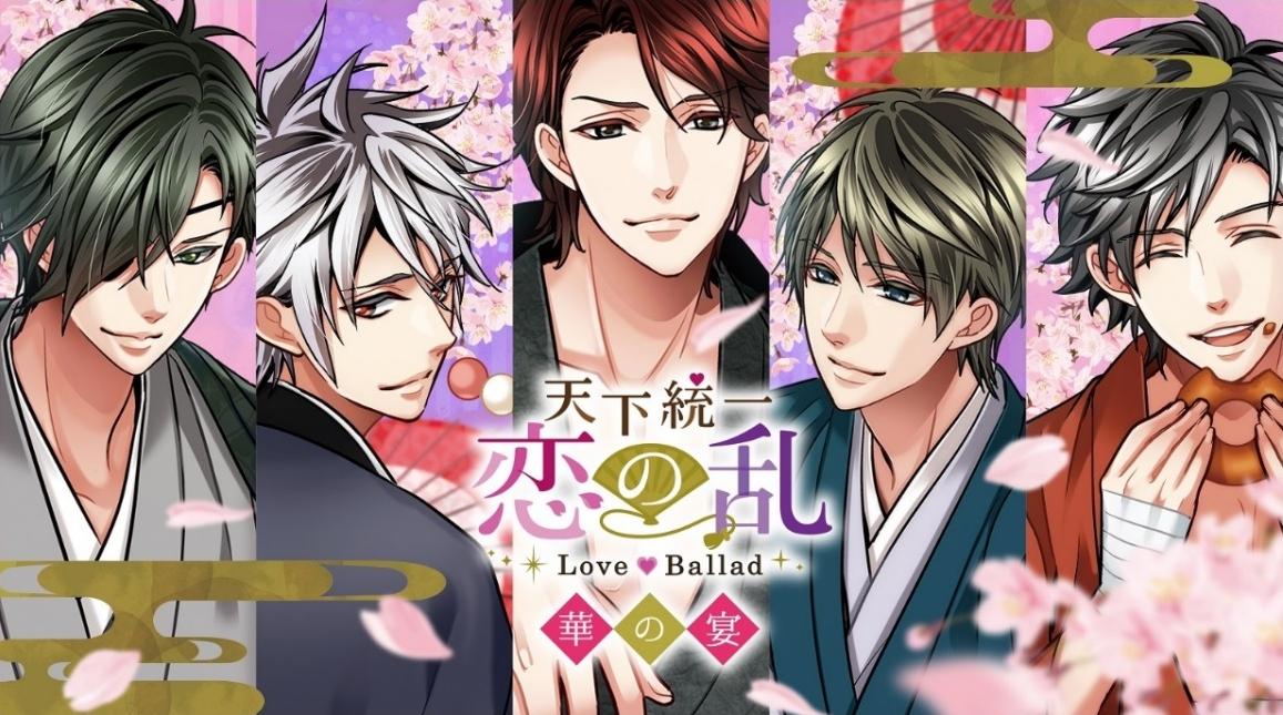 恋乱LB初のコラボカフェ「天下統一恋の乱 Love Ballad 華の宴」が本日オープン!!