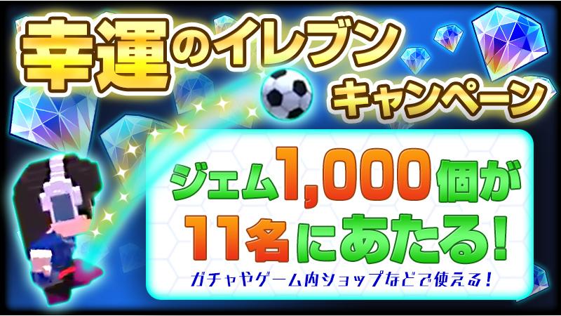 『カルチョファンタジスタ』が2月26日(月)にサービス開始決定!