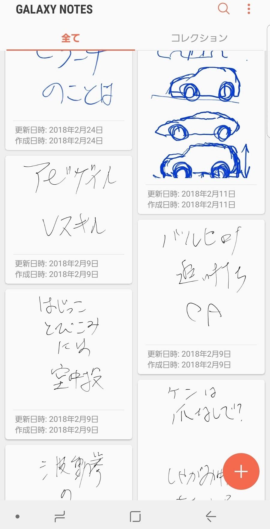 【西川善司のモバイルテックアラカルト】第48回: 大画面☆マニア「Galaxy Note8」を買う