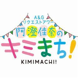 ロードモバイル【ニュース】: 「ローモバ ドリームチャレンジ」の優勝者が桟夏音(かけはしかのん)さんに決定!