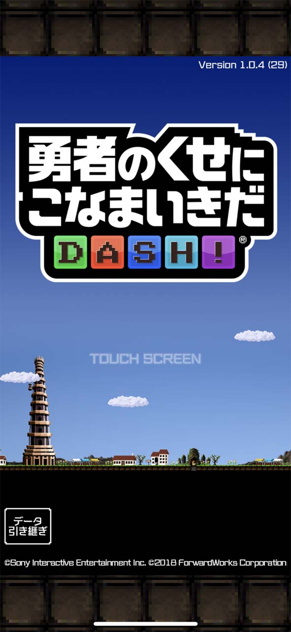 ゲームの出来はともかく制作チームの人間性が伝わる問題作『勇者のくせにこなまいきだDASH』