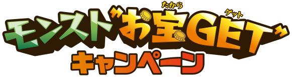 『モンスターストライク』で3月6日より『映画ドラえもん のび太の宝島』とのコラボを実施!
