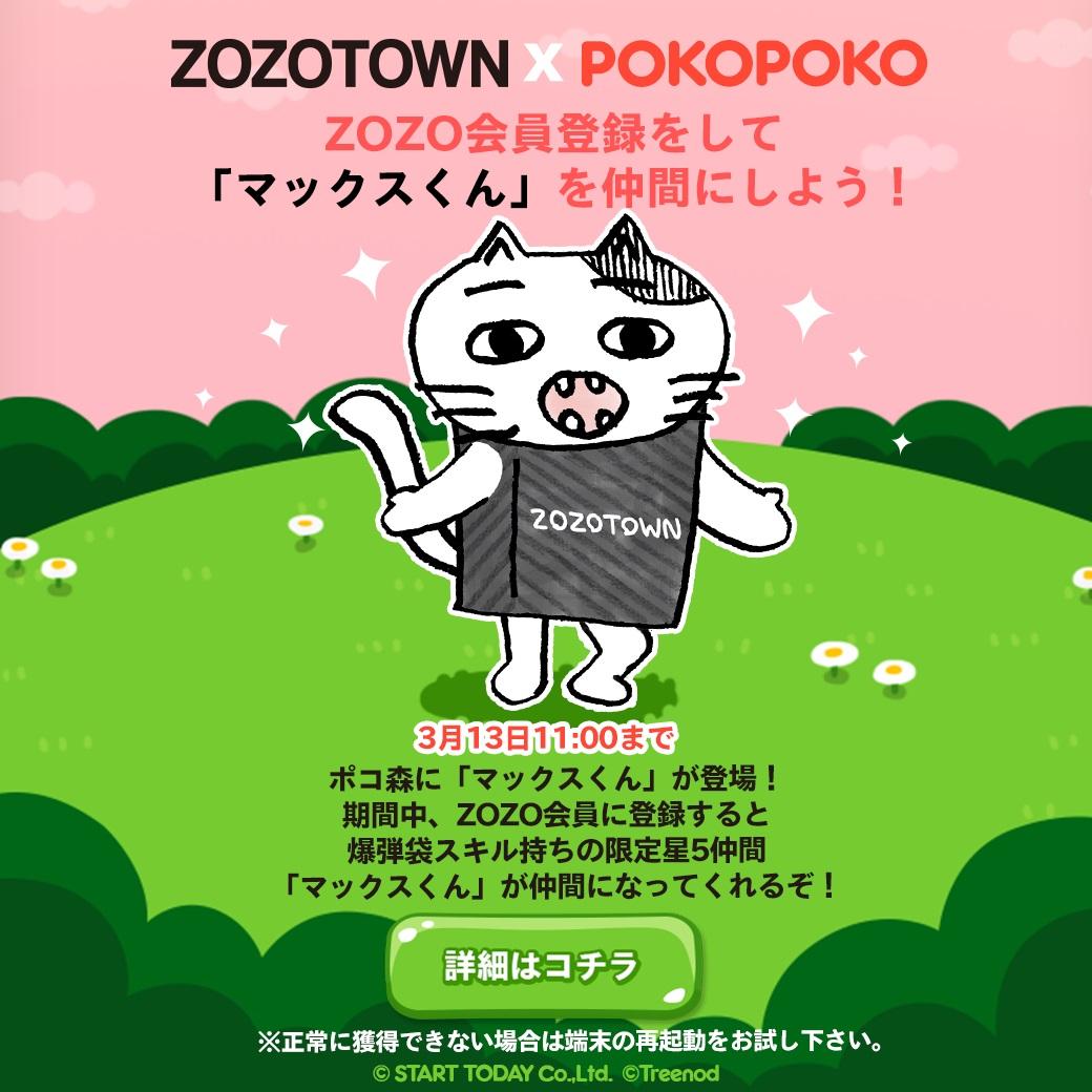 『LINE ポコポコ』が「ZOZOTOWN」とコラボレーション開始!