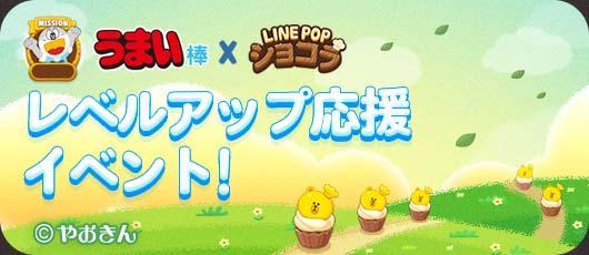 『LINE POPショコラ』が「うまい棒」とコラボレーション!