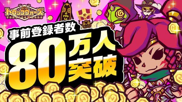 『LINE トロッコウォーズ』の事前登録者数が開始10日で80万人を突破!!