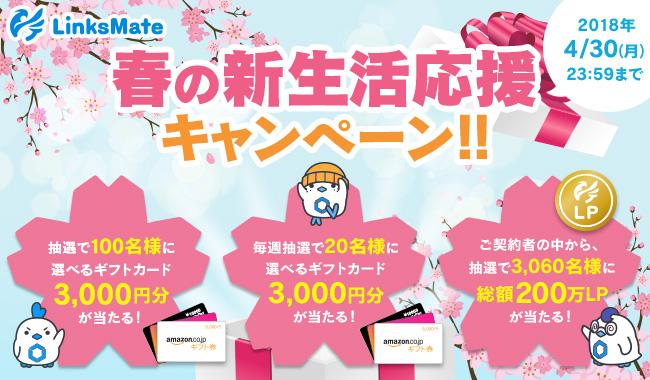 「LinksMate」で本日より「春の新生活応援キャンペーン」が実施!