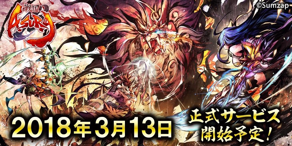 『戦国ASURA』が3月13日(火)よりサービス開始!本日より事前ダウンロードがスタート