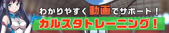 『カルチョファンタジスタ』の「ワールドチャレンジ」に新ステージが追加!