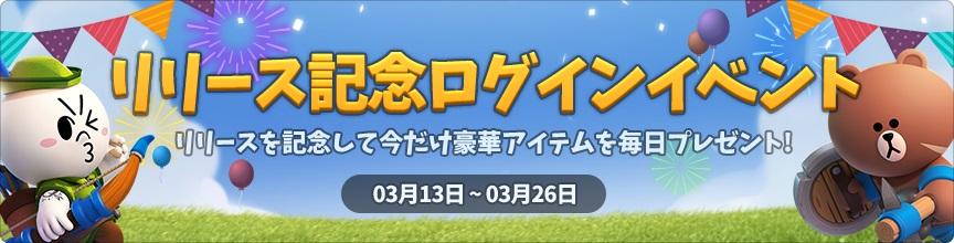 カジュアル戦略シミュレーション『LINE リトルナイツ』が本日リリース!