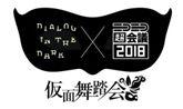 ニコニコ超会議2018「超歌舞伎」第3弾の全貌が初公開!