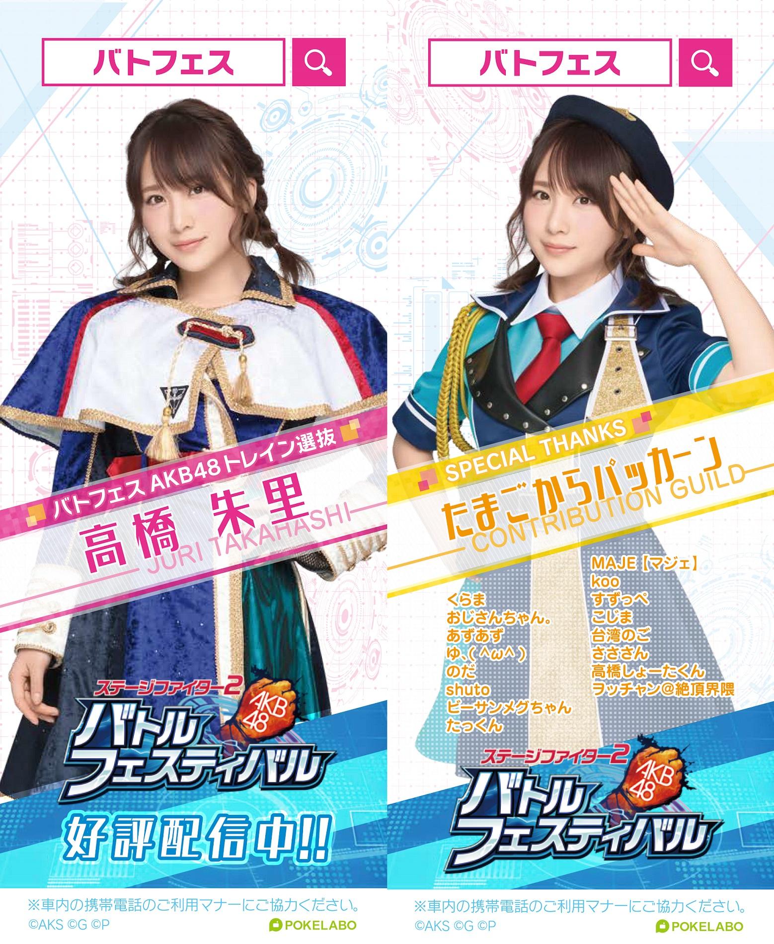 『AKB48ステージファイター2 バトルフェスティバル』ラッピングのJR山手線車両が運行開始!