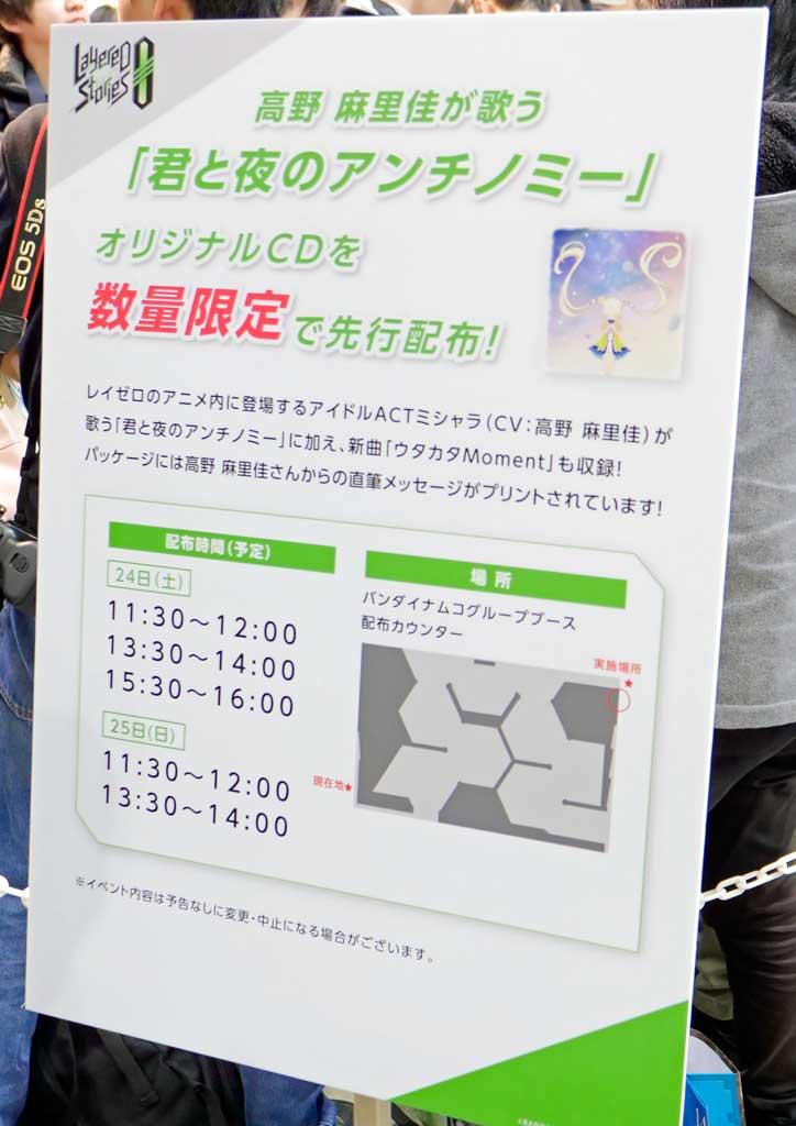 えなこACT化計画で新ACT「enako」爆誕!本人プロデュース衣装で撮影会!【AnimeJapan 2018】