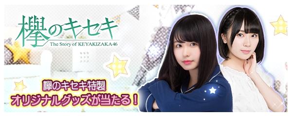 『欅のキセキ』で3月21日より新イベントがスタート!特典はケヤキセオリジナルグッズ
