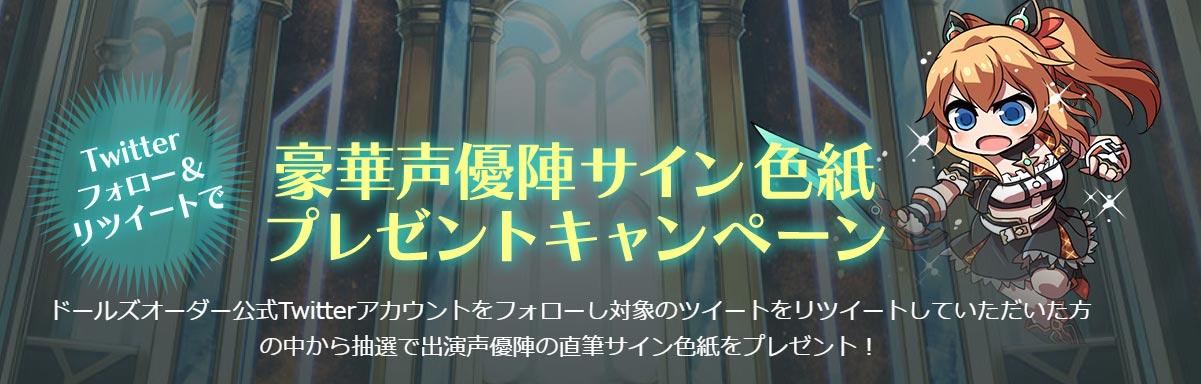 『ドールズオーダー』のリリース直前公式生放送が3月27日に配信決定!