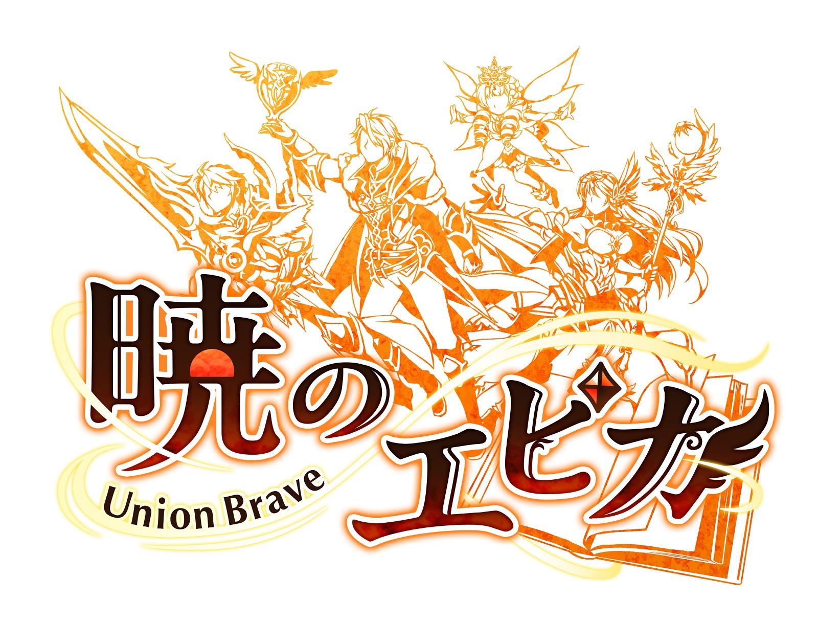 『暁のエピカ  Union Brave 』の事前登録者数が15万人突破!職業システムの情報が公開