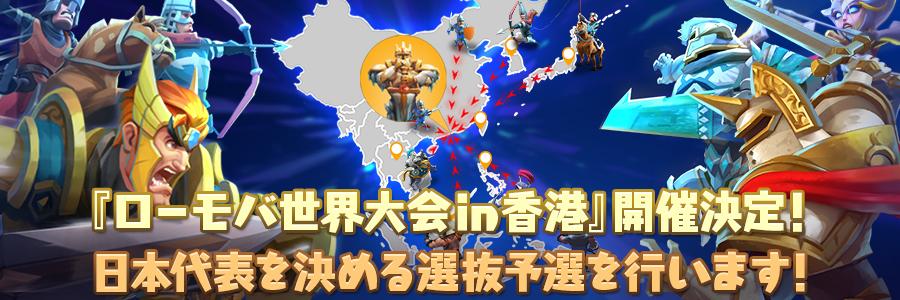 ロードモバイル【ニュース】: 「ローモバ世界大会 in 香港」の開催が決定!4月22日開幕