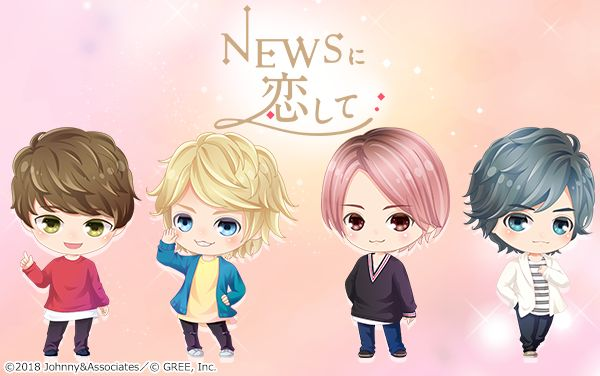 「NEWS」初の実写恋愛シミュレーションゲーム『NEWSに恋して』が本日配信開始!