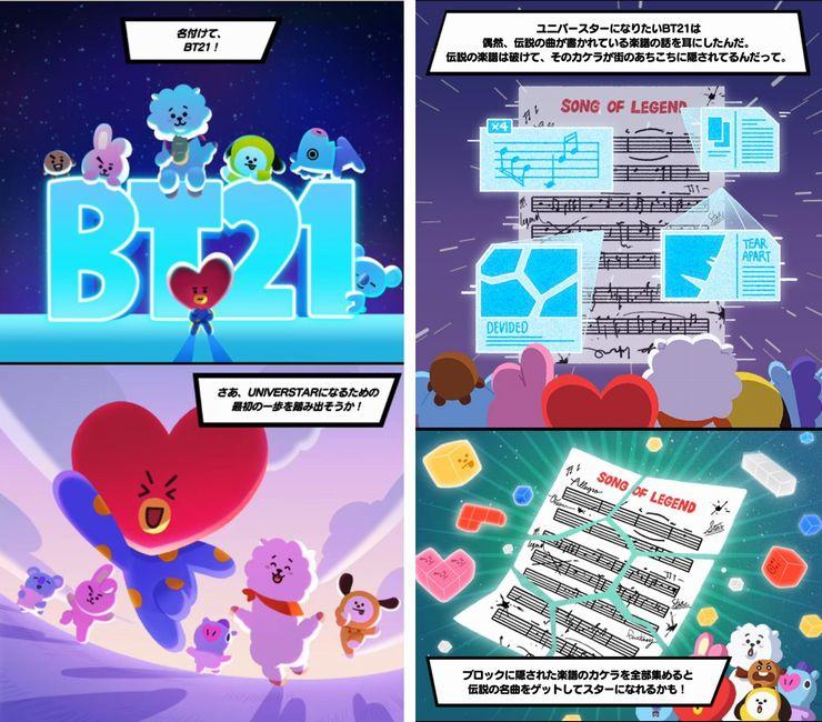 パズルスター BT21【ゲームレビュー】