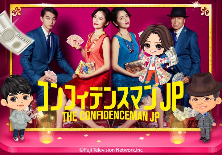 コンフィデンス マン jp ドラマ 無料