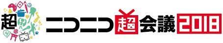 ニコニコ超会議2018の「超ゲームエリア」『ミリシタ』ステージの出演者が決定!