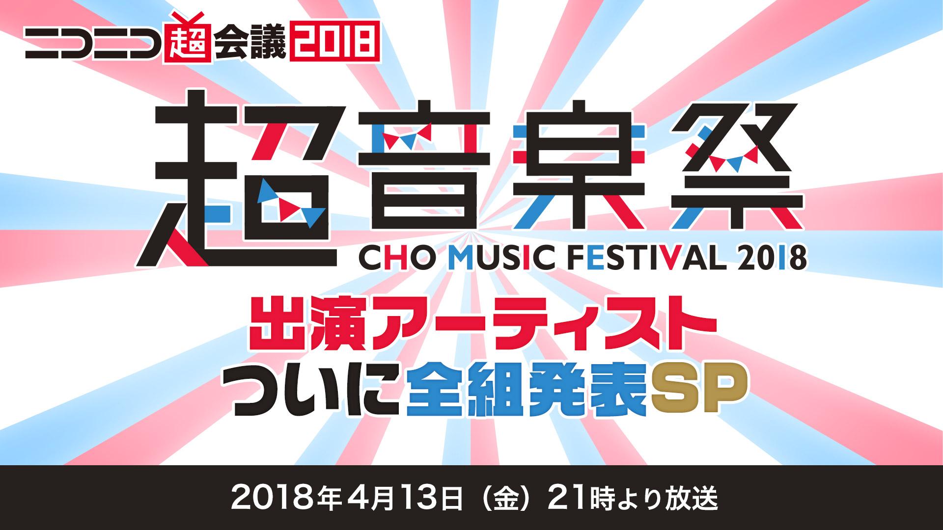「超音楽祭2018」の全出演アーティストを網羅できる事前特番が放送決定!