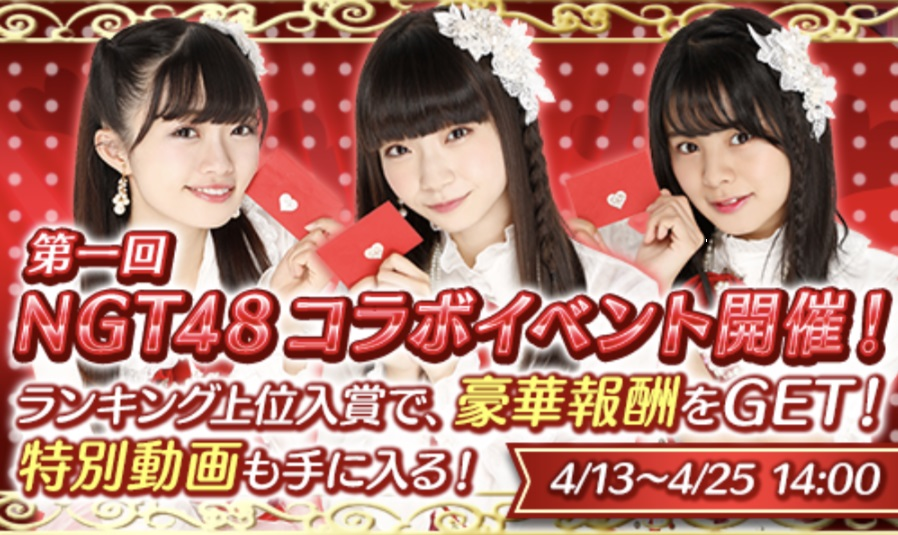 AKB48ダイスキャラバン