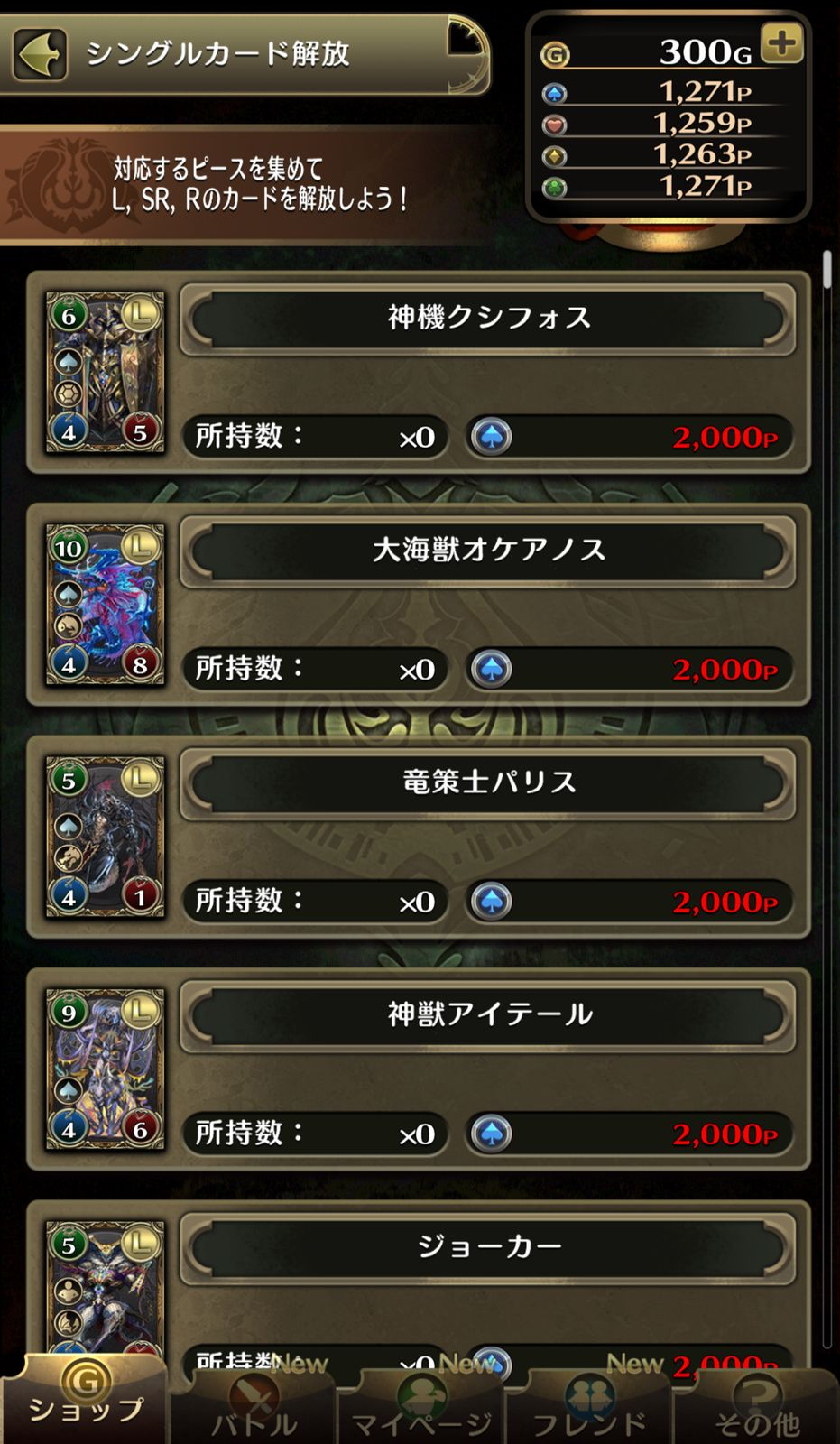 クロノマギア【ゲームレビュー】