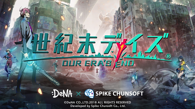 DeNAとスパイク・チュンソフトの共同タイトル『世紀末デイズ』が2018年夏に配信予定!