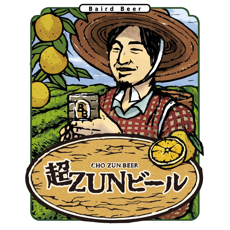 ZUNとひろゆきの「超ZUNビール」試飲&命名特番が4月24日に配信決定!