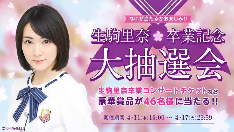 『乃木坂46~always with you~』にて生駒里奈さんの卒業を記念したガチャが開催!