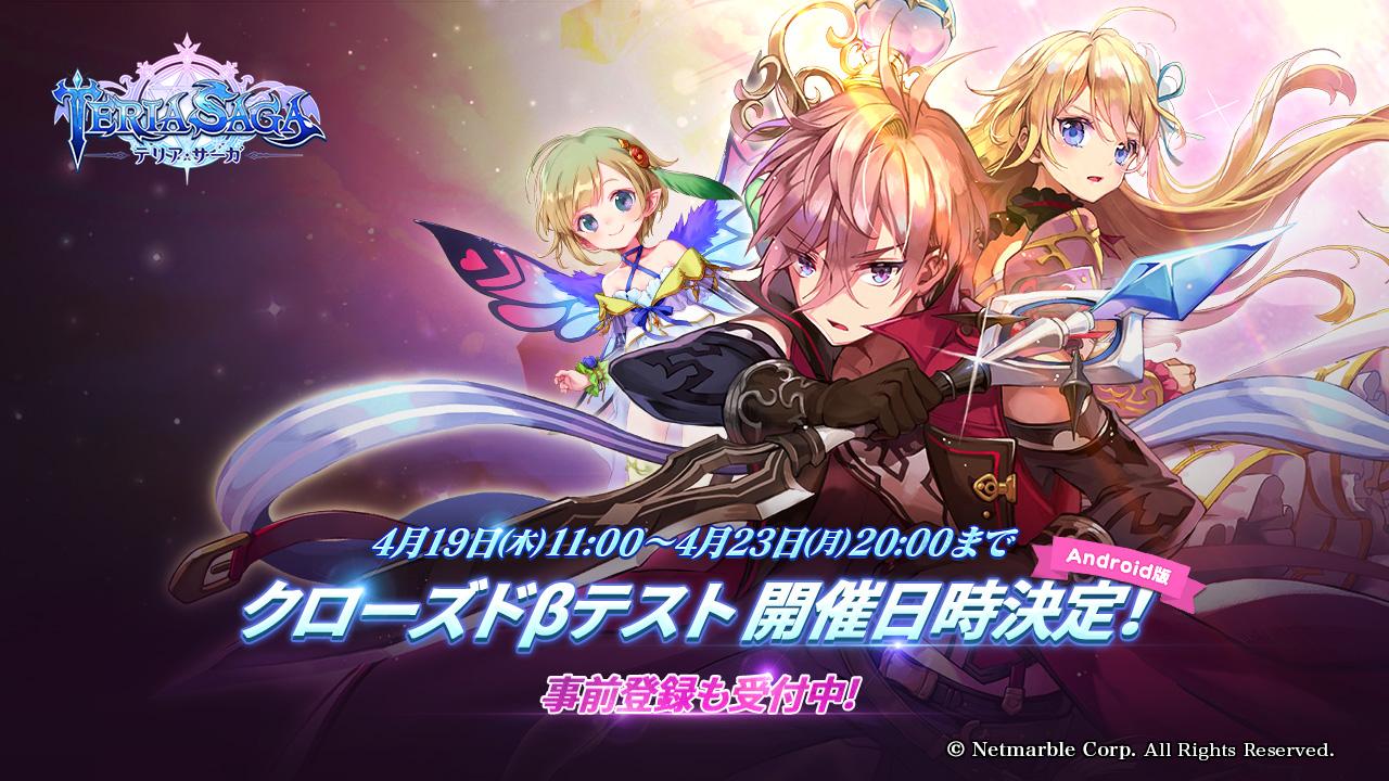 ネットマーブル新作RPG『テリアサーガ』のクローズドβテストが4月19日から開始!