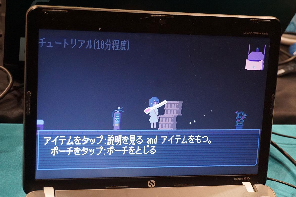 モノに残された記憶を探るドット絵サイコメトリーADV『アンリアル ライフ』【TOKYO SANDBOX 2018】