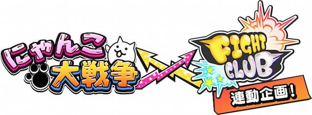 『ファイトクラブ』が『にゃんこ大戦争』との相互コラボキャンペーンをスタート!!