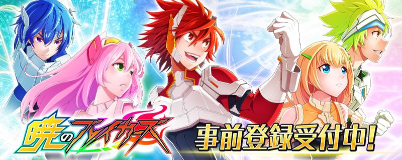 Nintendo Switch&スマホ向けバトルアクション『暁のブレイカーズ』が事前登録スタート!!