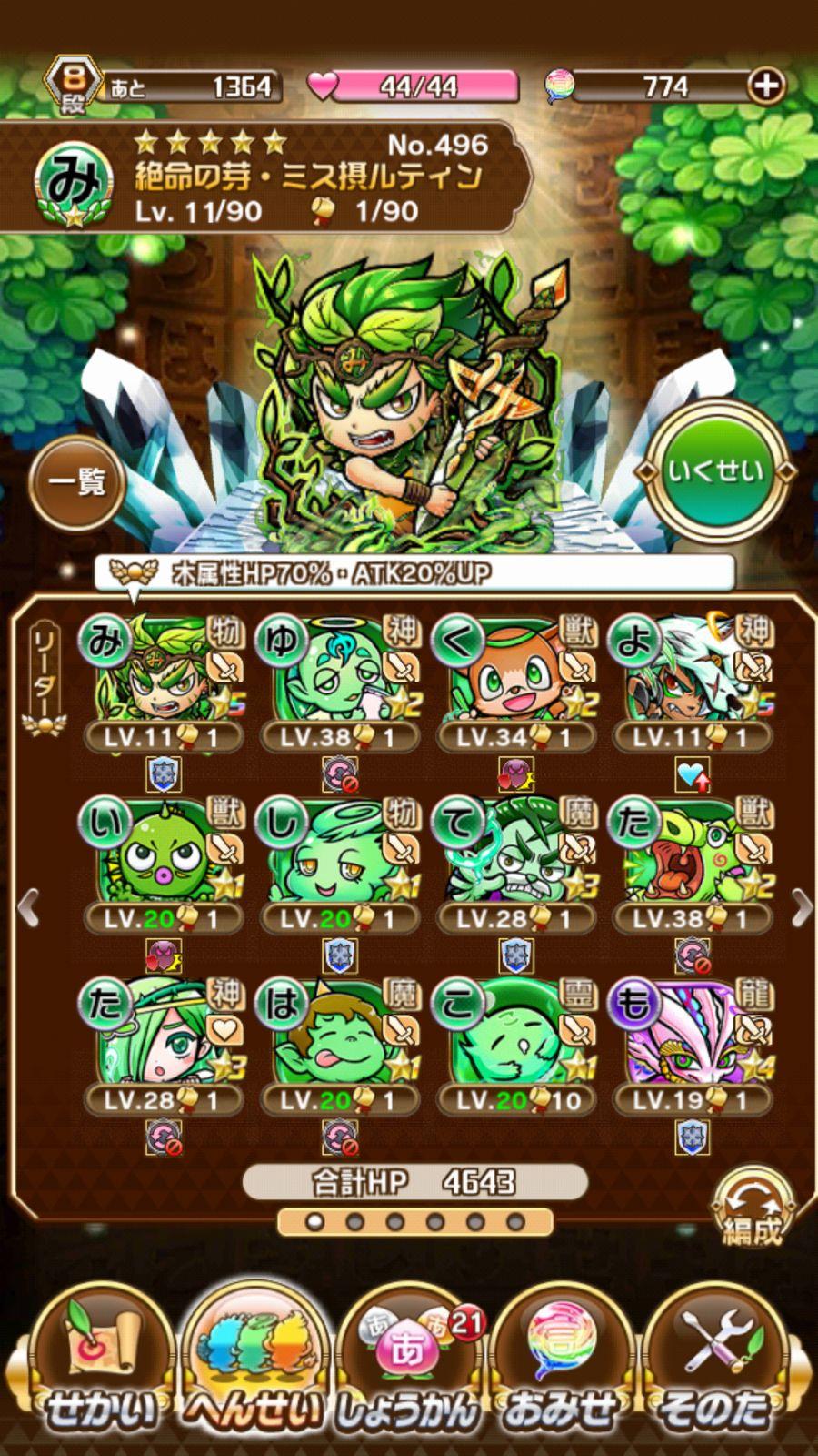共闘ことばRPG コトダマン【ゲームレビュー】