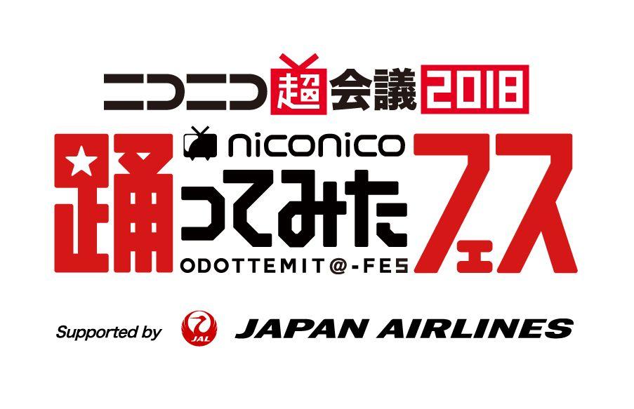 「超踊ってみた supported by JAL」追加情報!JAL社員・岡本さんのキレキレダンス動画が公開!