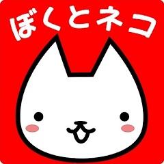 ぼくとネコ ~ヤバかわ!がちんこRPG~