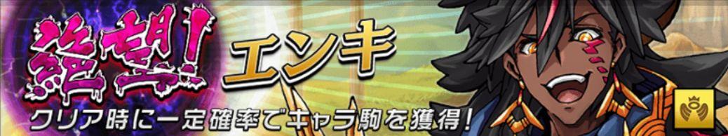 【PR】逆転オセロニア【攻略】: 「絶望!エンキ」絶級攻略速報