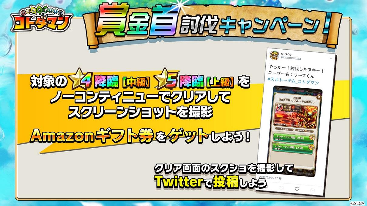 『共闘ことばRPG コトダマン』が200万DL突破!「200万DL記念イベント」を実施!!