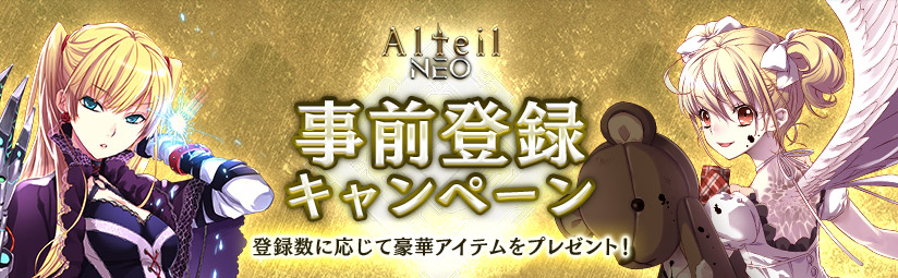 人気オンラインカードゲーム『アルテイル』がスマホに登場!『アルテイルNEO』が事前登録スタート