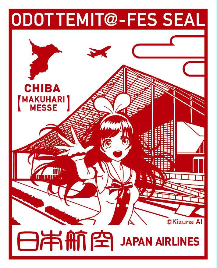 JAL社員・岡本さんがバーチャルの世界へ!キズナアイとの踊ってみたコラボ動画が公開